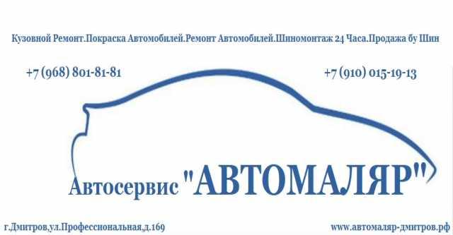 """Предложение: Автосервис """"АвтоМаляр"""" в Дмитрове"""