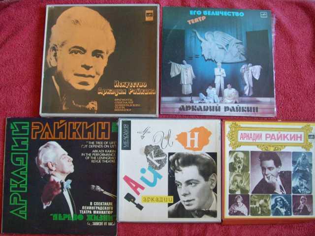 Продам Пластинки(наборы)- Аркадий Райкин.