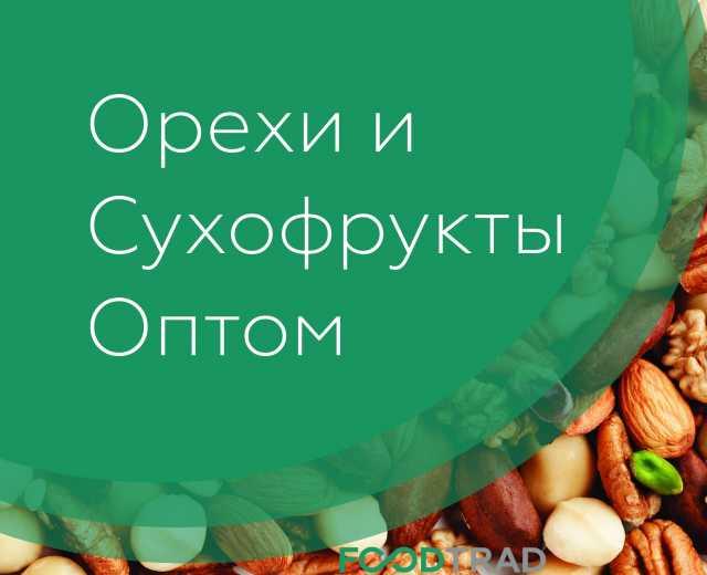 Продам Орехи и сухофрукты оптом