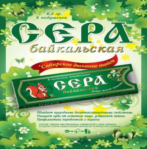 Продам Сера Байкальская