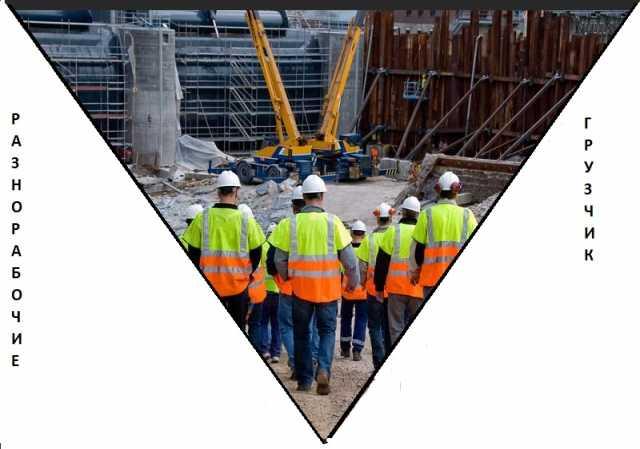 Ищу работу: Разнорабочие, подсобники, строители.РФ