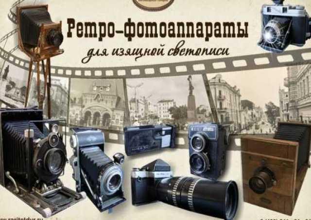 Куплю: Фотоаппараты СССР