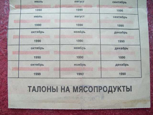 """Продам Талоны на """"мясо"""" (для музея)-1990 г."""