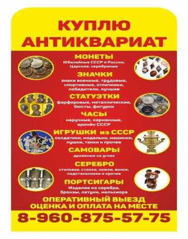 Куплю Старые вещи из СССР 89608755775