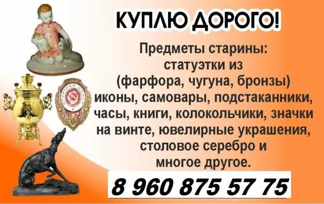 Куплю: В коллекцию вещи из СССР 89608755775