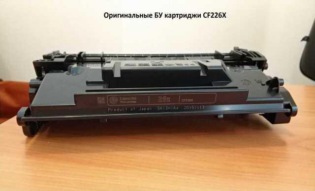Продам: CF226X БУ картриджи