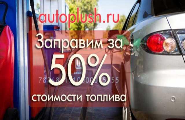 Продам Заправляйтесь бензином, газом, дизелем за полцены