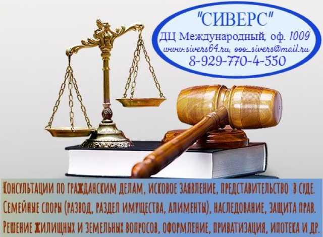 Предложение: Юрист в Ленинском районе Саратова