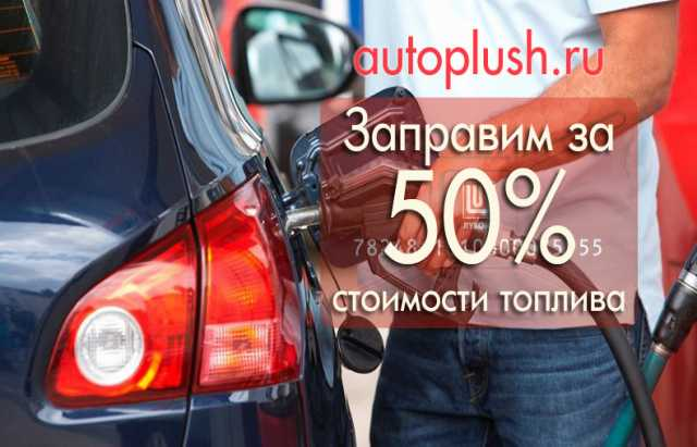 Продам Заправляйтесь на Lukoil, Газпромнефть, ТНК за 50%