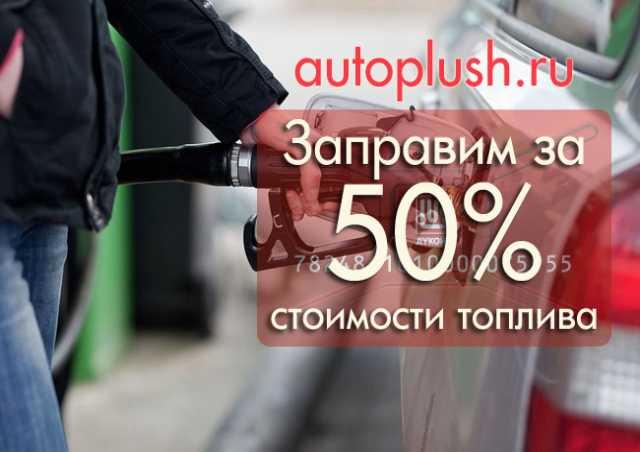 Продам: Карты с номиналом на бензин, дизель, газ за полцены