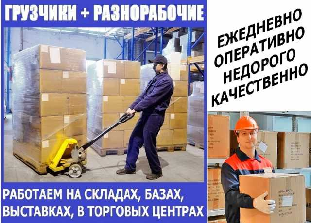 Ищу работу: Подсобники, сварщики, разнорабочие. РФ