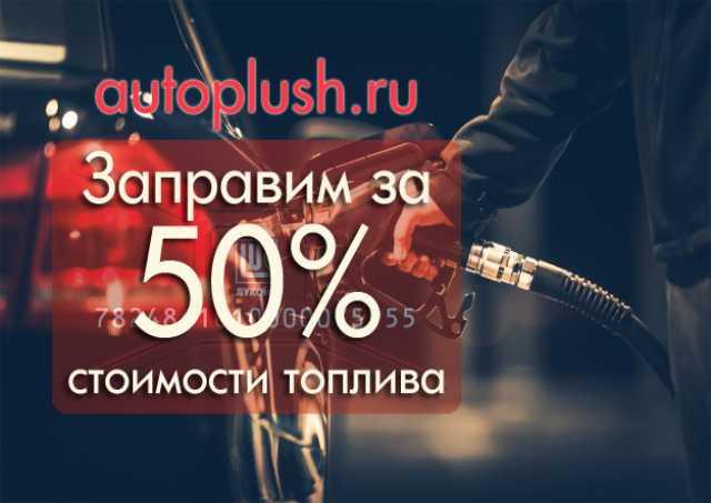 Продам Топливные карты Lukoil, ТНК, Gazpromneft за 50%