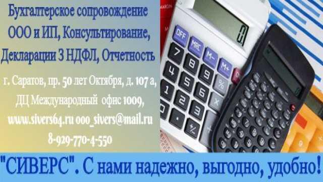 """Предложение: Аутсорсинг бухгалтерии от ЦКУ """"СИВЕРС"""""""