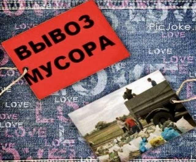 Предложение: Уборка территорий и вывоз мусора