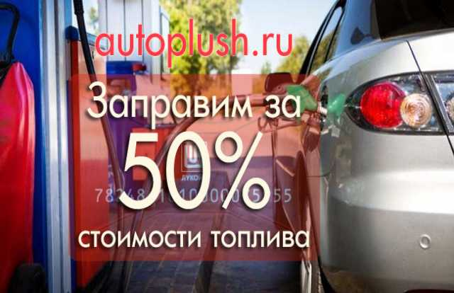 Продам Топливо - бензин, диз.топл., газ за полцены