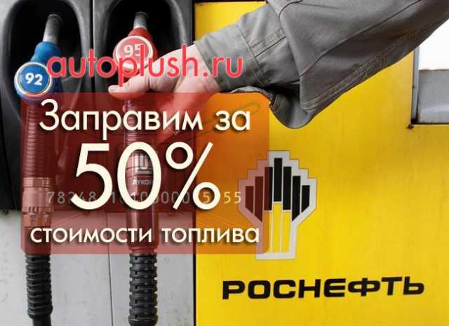 Продам Заправим бензином, Д/Т, газом за 50%