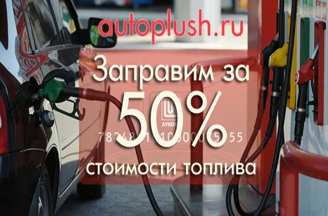 Продам Заправляйтесь бензином, диз.топл., газом за 50%