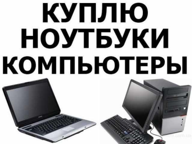 Куплю Скупка компьютеров, мониторов,