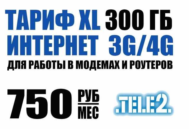Продам роутер+безлимитный интернет 4G