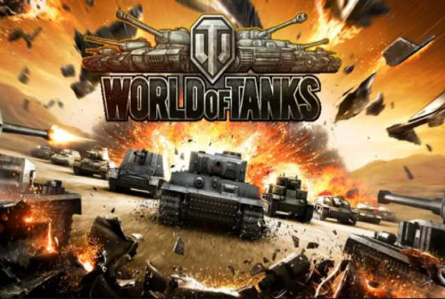 "Отдам даром ""World of Tanks"""