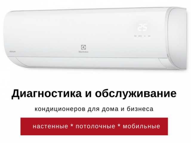 Предложение: Обслуживание кондиционеров, сплит-систем