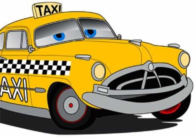 Вакансия: Работа в Такси