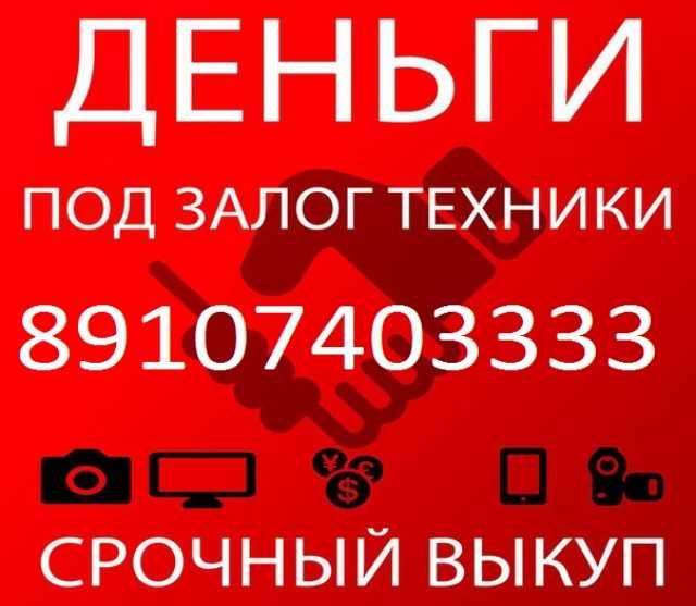 Куплю ЛОМБАРД НОУТБУКОВ 8-910-740-33-33