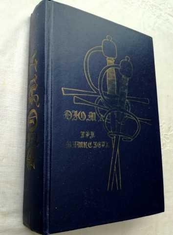 Продам Александр Дюма - Три мушкетера