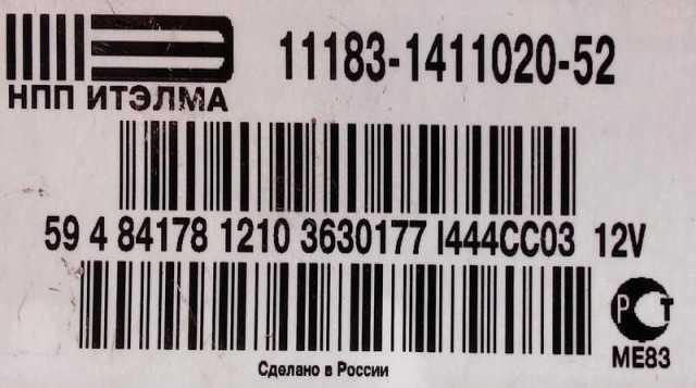 Продам Мозги ЭБУ контролер M74 11183-1411020-52