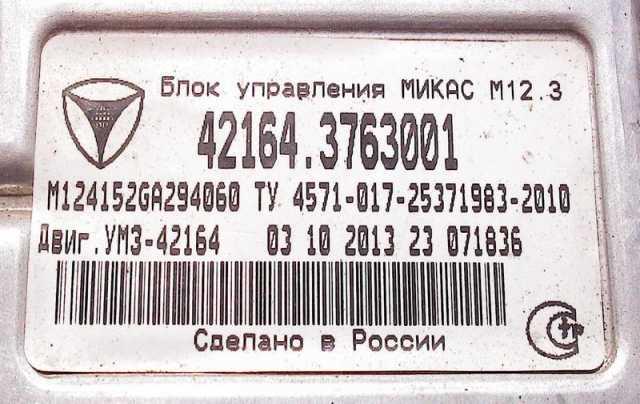 Продам мозги ЭБУ Микас М12.3 М124152GA294060