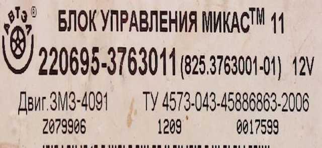 Продам Мозги эбу контроллер Микас 11 220695