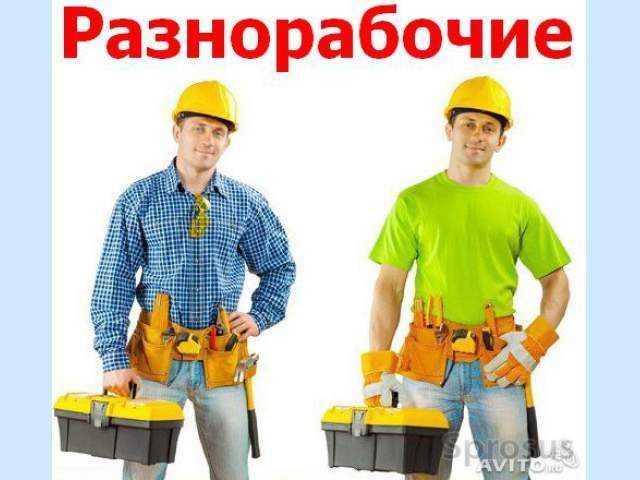 Ищу работу: Разнорабочие, подсобники, демонтаж