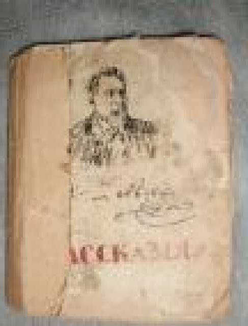 Продам: Книга раритет 1948 г.