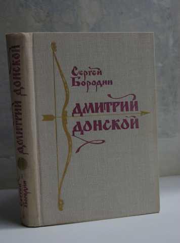Продам Дмитрий Донской С. Бородин