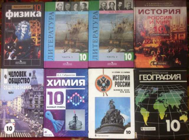 Продам Учебники за 7,8,9,10,11 класс
