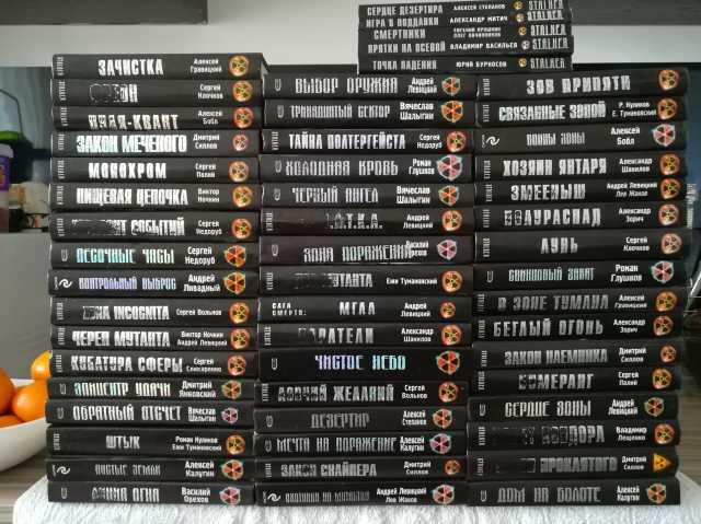 """Продам: Коллекция книг серии """"STALKER"""" (подробне"""