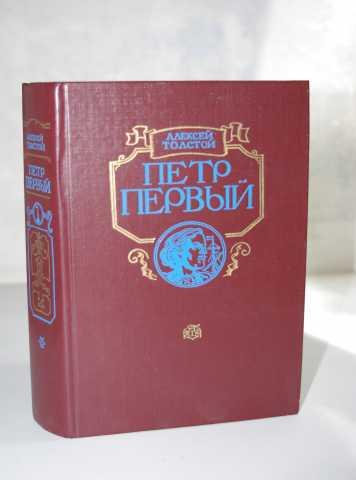 Продам Петр Первый А. Толстой
