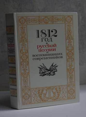 Продам 1812 год в русской поэзии и воспоминания