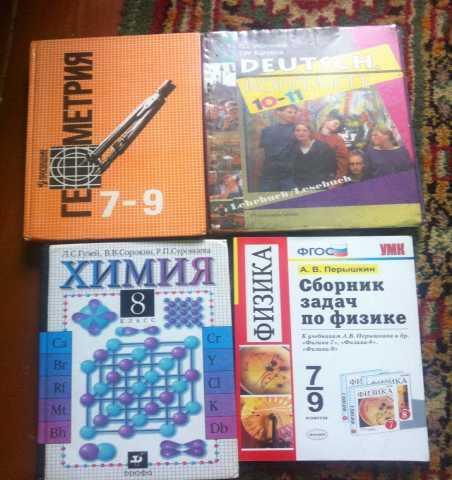 Продам Химия, геометрия, немецкий, задачник
