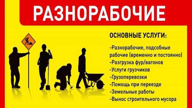 Ищу работу: Разнорабочие, подсобники, грузчики.РФ