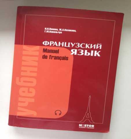Продам Французский язык Попова И., Казакова Ж.
