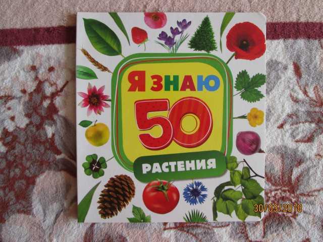 Продам Я знаю 50 растений