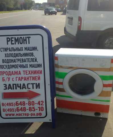 Предложение: Ремонт стиральной машины холодильника