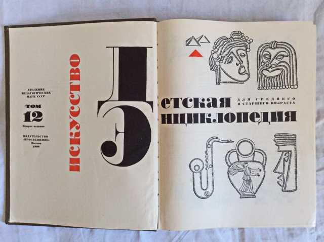 Продам Продаю 5 томов детск. энциклопедии 1968г