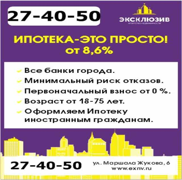 Риелторские услуги, операции с недвижимостью в Нижневартовске ... 59571281f33