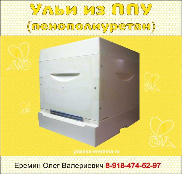 Продам: Ульи для пчёл из ППУ
