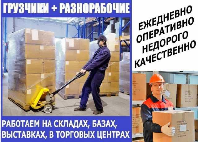 Ищу работу: Разнорабочие, подсобники, сварщики..