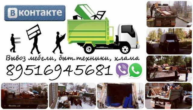 Предложение: Вывоз и утилизация мебели