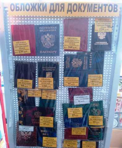 Продам Трудовые книжки, обложки на документы