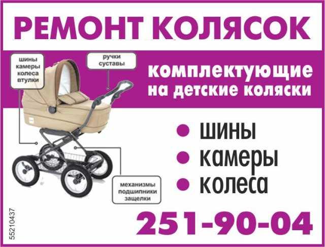 Куплю детскую коляску